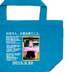 写真入りトートバッグ|オリジナル退職祝いのプレゼントTシャツ
