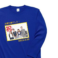 集合写真トレーナー|オリジナル退職祝いのプレゼントTシャツ