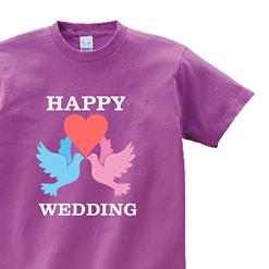 ハッピーウェディングTシャツ|オリジナル結婚祝いのプレゼントTシャツ