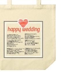 お祝いメッセージトートバッグ|オリジナル結婚祝いのプレゼントTシャツ