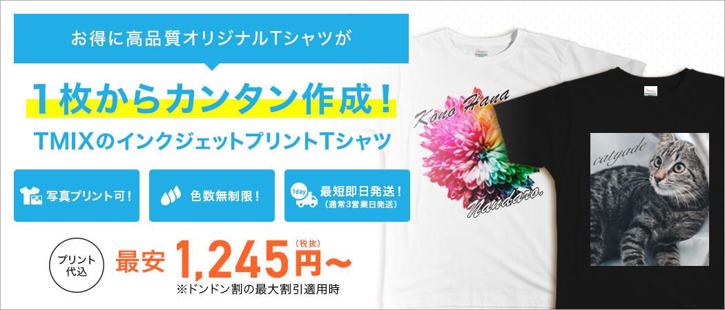 1枚から作れるオリジナルTシャツ!