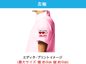 オリジナルポロシャツのプリント位置 左袖