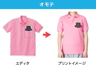 オリジナルポロシャツのプリント位置 オモテ