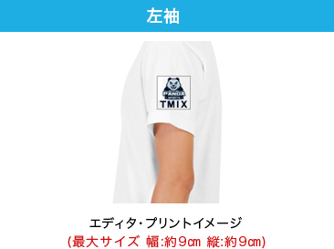 オリジナルTシャツのプリント位置 左袖