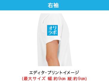 オリジナルTシャツのプリント位置 右袖