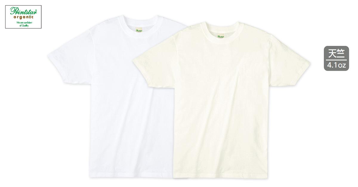ライトオーガニックTシャツ