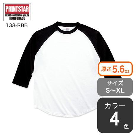 ラグランベースボールTシャツ