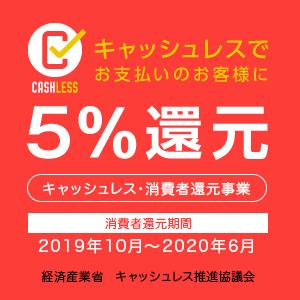 オリジナルTシャツプリントのTMIXなら、対象のクレジットカード決済で5%還元!丨キャッシュレス・消費者還元事業