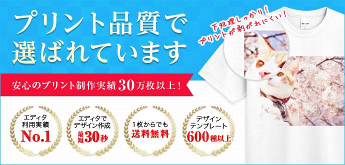 オリジナルTシャツ・プリント実績30万枚以上!プリント品質で選ばれています