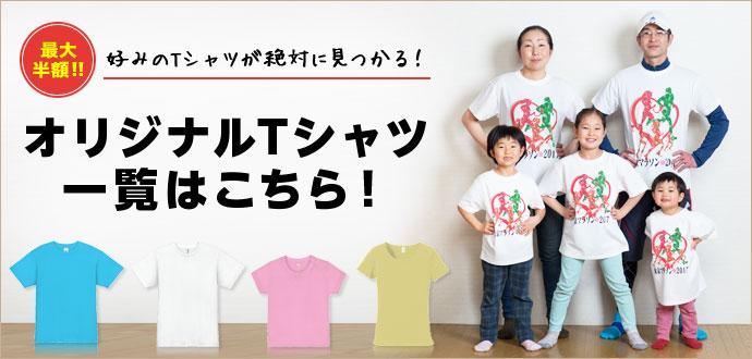 オリジナルTシャツの一覧はこちら