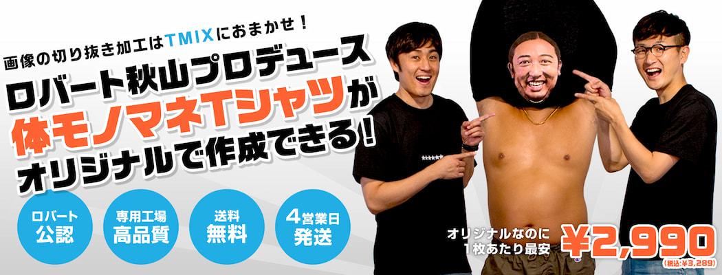 ロバート秋山プロデュースの体モノマネTシャツがオリジナルで作成できる!