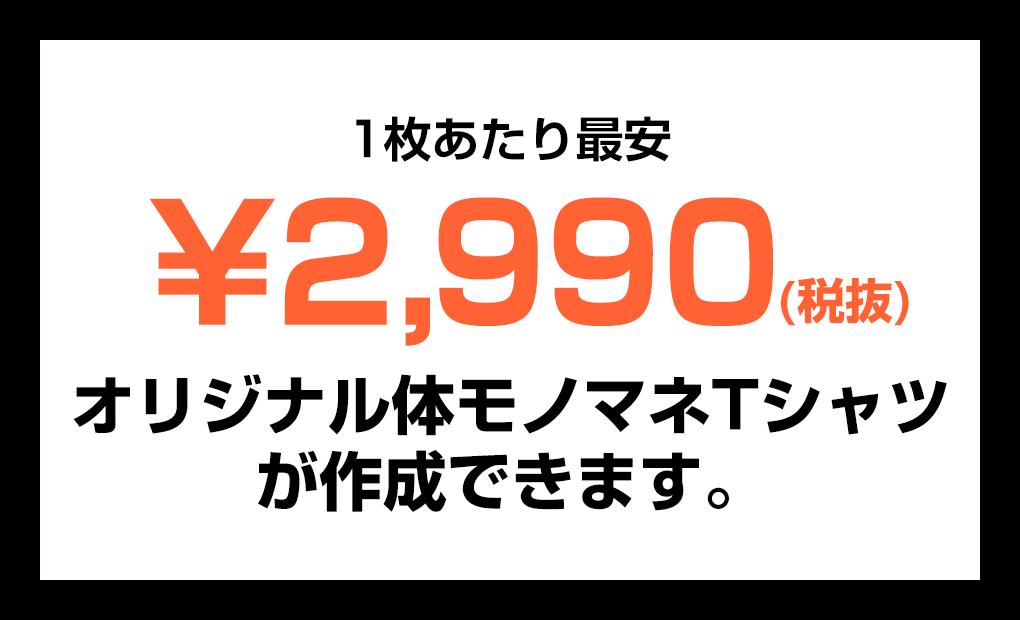 1枚あたり5,980円