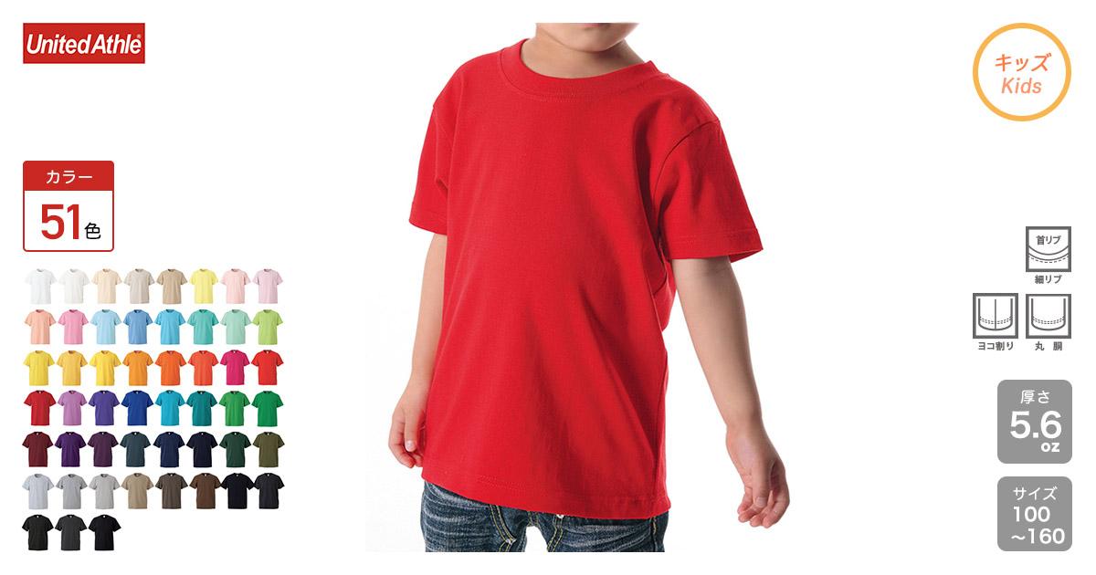 プライムキッズTシャツ