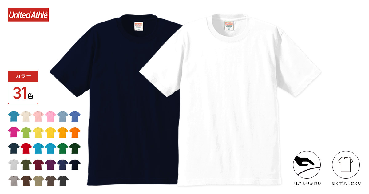 ハイクオリティTシャツ