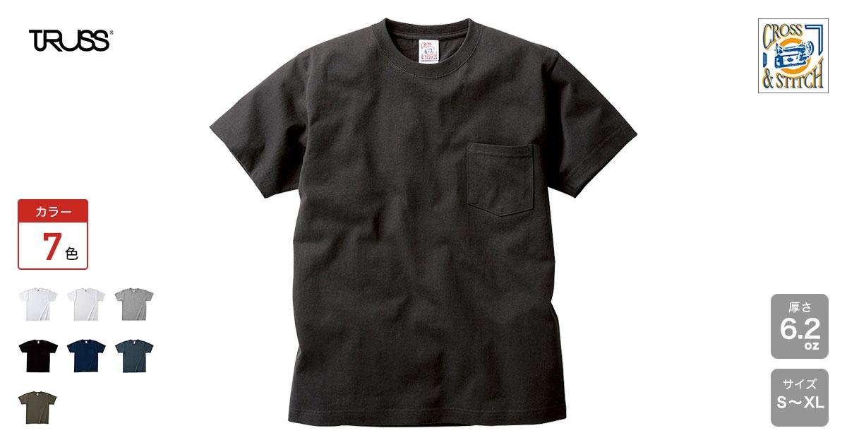 オープンエンドポケットTシャツ