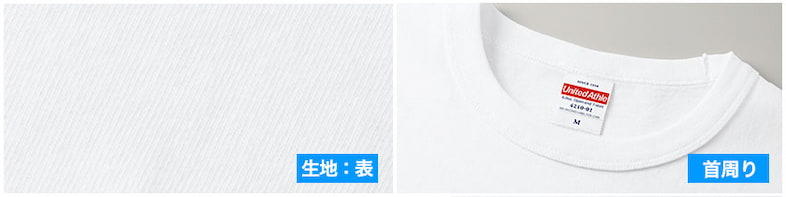 綿(コットン)素材