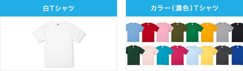 印刷するTシャツの色