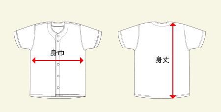 ベースボールシャツのサイズガイド