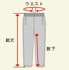 トレーニングロングパンツのサイズガイド