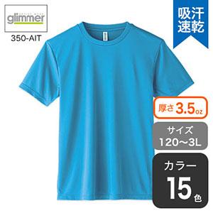 スマートシルエットドライTシャツ