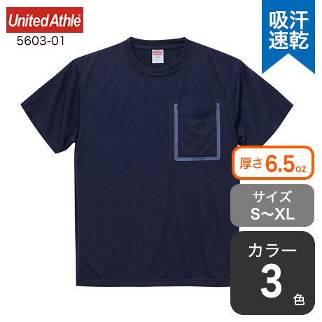 ドライポケットTシャツ【Coming Soon】