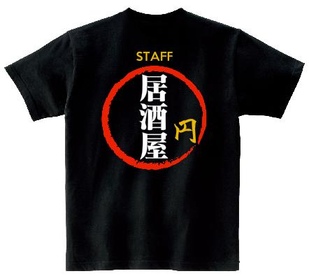 居酒屋 オリジナルスタッフTシャツ