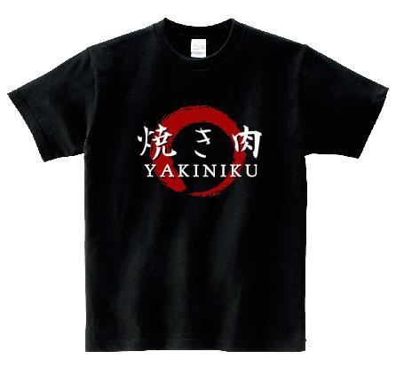 焼き肉 オリジナルスタッフTシャツ
