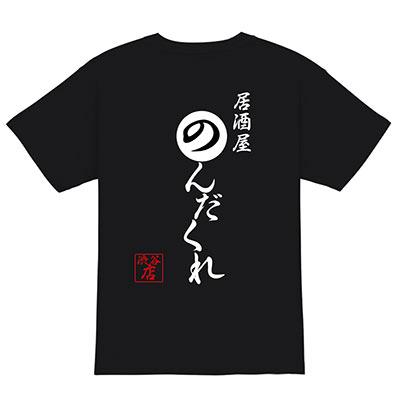 居酒屋のんだくれ Tシャツデザインテンプレート