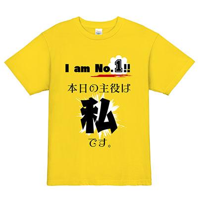 誕生日の主役は私 オリジナルTシャツデザインテンプレート