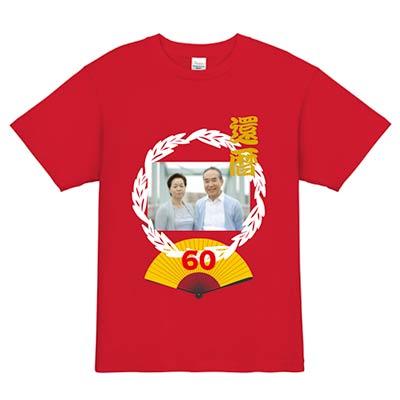 還暦 Tシャツデザイン