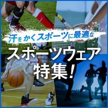 スポーツの秋!スポーツウェア特集