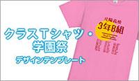 クラスTシャツ・学園祭 デザインテンプレート