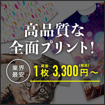 高品質な全面プリント!フルグラフィックTシャツ 業界最安1枚2500円(税抜)~