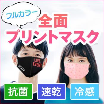 「抗菌」「速乾」「冷感」全面プリントできる!マスク