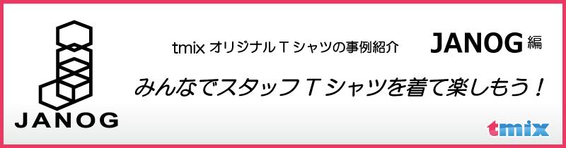 オリジナルTシャツ事例紹介〜JANOG編