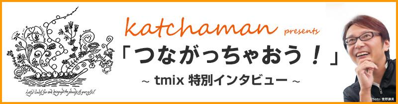 オリジナルTシャツ事例紹介〜 Katchaman(勝屋久さん)編